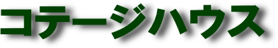 cotage-logo.jpg